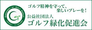ゴルフ緑化促進会