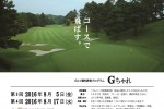 Gちゃれポスター(武蔵野美術大学 関根亮氏デザイン)