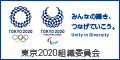 東京2020組織委員会