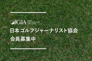 日本ゴルフジャーナリスト協会 会員募集中